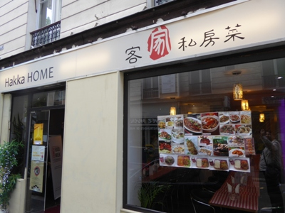 Restaurant Hakka Home