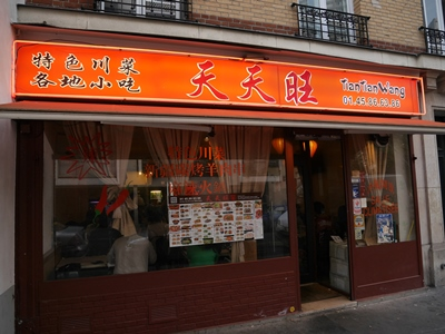 Tian tian wang restaurant chinois paris france for Restaurant chinois